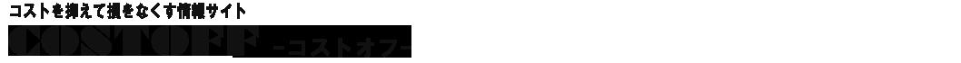 格安スマホ、SIMでワンセグを見るための方法